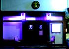 世界の水パイプ博物館 梵字バー