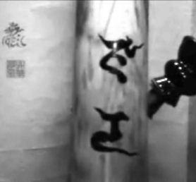 水を梵字で