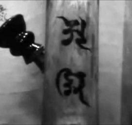 火を梵字で
