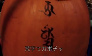 梵字でカボチャ