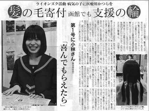 北海道新聞3月28日掲載。