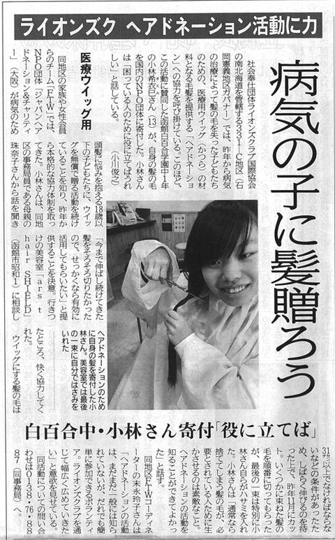 函館新聞4月1日掲載。