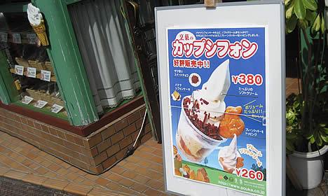烹菓のソフトクリーム