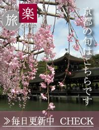 京都旅楽 春
