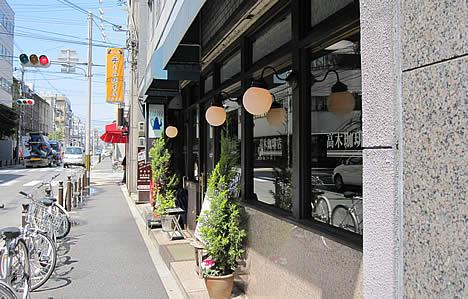 高木珈琲本店