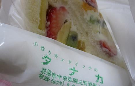 サンドウィッチのタナカ