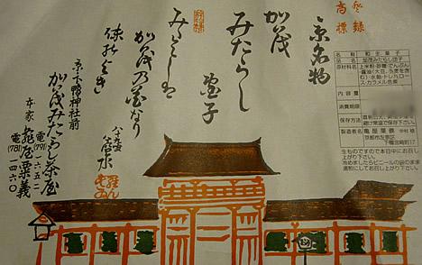 賀茂みたらし茶屋【京都関西グルメ本】