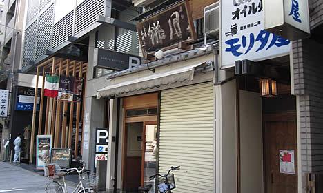 月餅家 直正【京都関西グルメ本】