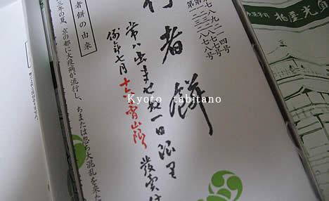 柏屋光貞【京都グルメ本】行者餅