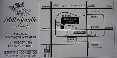 ミルフィーユオゥション【大阪グルメ本】