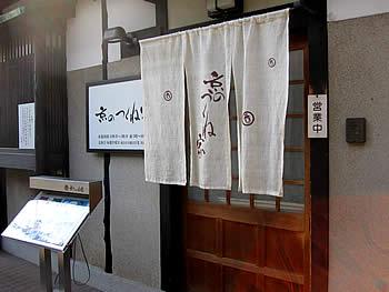 京のつくね家【京都グルメ本】