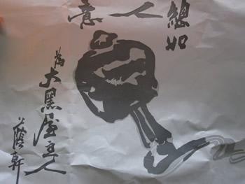 大黒屋鎌餅本舗