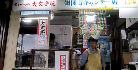 大文字焼 銀閣寺キャンデー