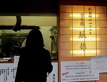 京のおあげ屋