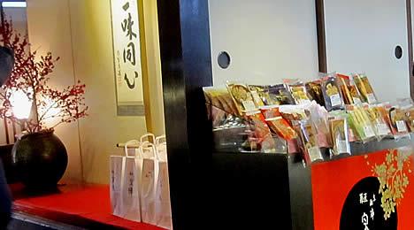 京西陣 菓匠 宗禅