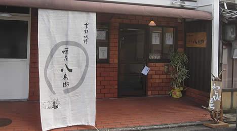京都北野 煉屋八兵衛