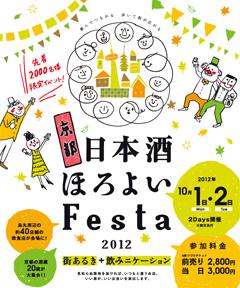 日本酒ほろよいFesta 2012