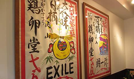 京都鶏卵堂