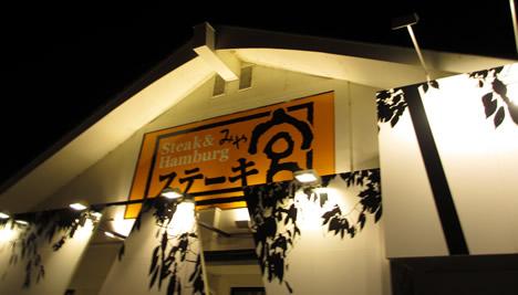 ステーキ宮