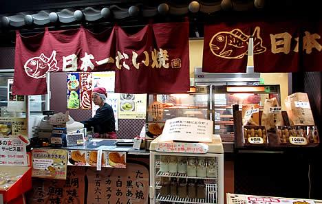 日本一たい焼 京都福知山野花店