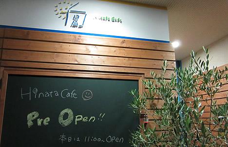ひなたカフェ