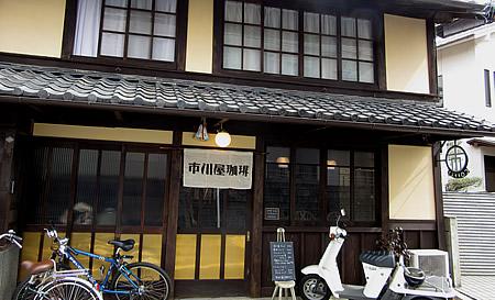 市川屋珈琲店