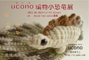 2013個展ucono編物小恐竜展