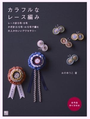 uconoカラフルなレース編み