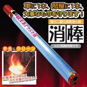 消棒 二酸化炭素消火具