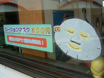 店の窓に貼ったローションマスクのディスプレイ