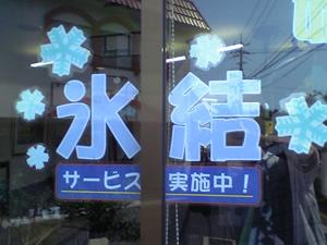 お店の窓の「氷結サービス」POP