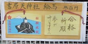 日本一の合格祈願 富士山と道真公
