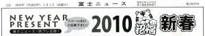 富士ニュース新年号読者プレゼント