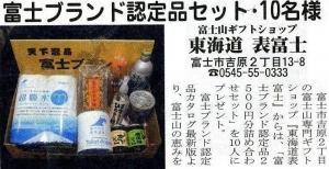富士ブランドセット紹介1