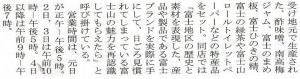 富士ブランドセット紹介2