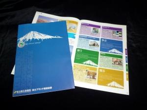 富士ブランド認定品カタログ最新号