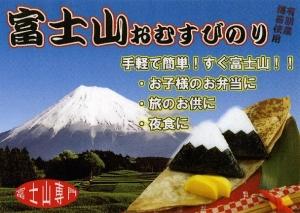 富士山おむすび海苔 POP