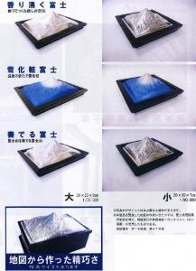 NEW富士山立体模型シリーズ