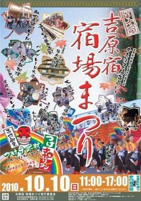 東海道吉原宿場祭り2010ポスター