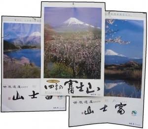 富士山カレンダー 表紙
