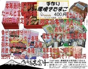 20101201吉原宿一の市広告 東海道表富士