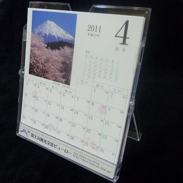 富士山卓上カレンダー2011