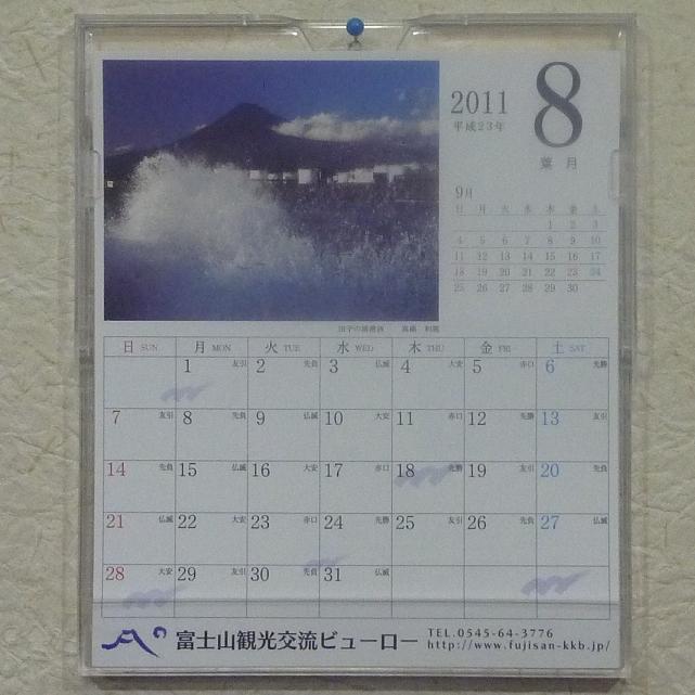 2011富士山卓上カレンダー