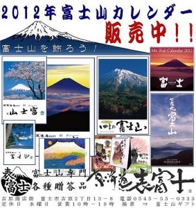 2012富士山カレンダー