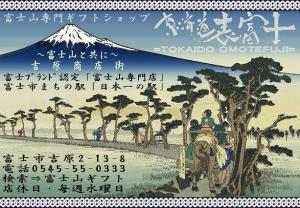 2012富士市カレンダー7月広告
