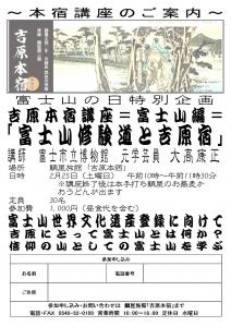 富士山修験道と吉原宿