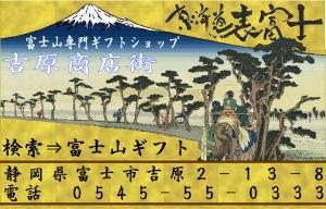 富士山専門ギフトショップ東海道表富士