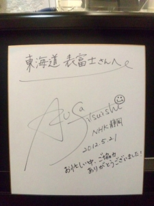 NHK 富士山専門店 東海道表富士 岳南鉄道