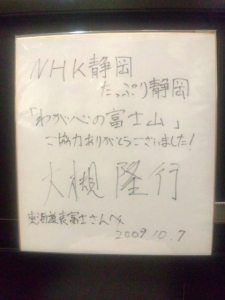 NHK 西川卯一