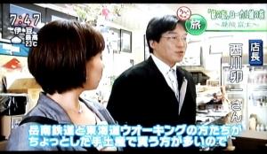 NHK 夕時ネットワーク 岳南鉄道 東海道表富士